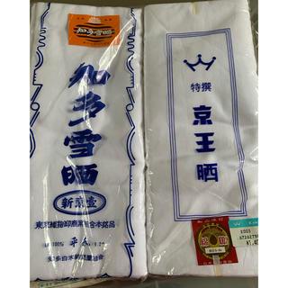 日本製 晒 さらし 2反 まとめ売り(布おむつ)