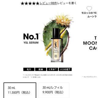 イヴサンローランボーテ(Yves Saint Laurent Beaute)のイヴ・サンローランの美容液とムース洗顔料、美ルルのスキンチェッカーのセット(美容液)
