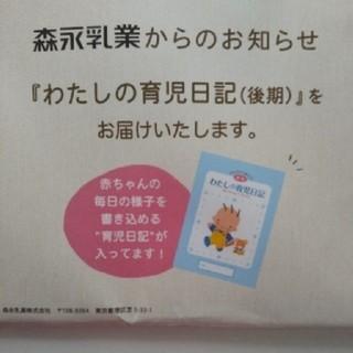 森永乳業 - 新品未開封 森永乳業 育児日誌(後期)