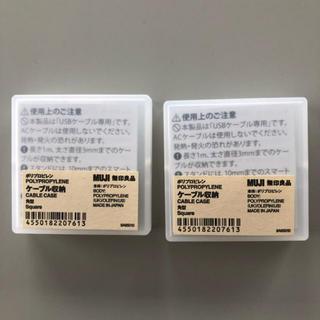 ムジルシリョウヒン(MUJI (無印良品))のMUJI 無印良品 ケーブル収納 充電コード ケーブル 2つセット‼️(その他)