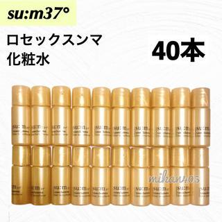 スム(su:m37°)の40本 スム ロセック スンマ スキンソフナー 化粧水 ロシク スム37(化粧水/ローション)