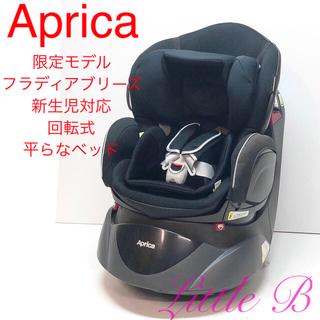 Aprica - アップリカ*限定グレードアップモデル*新生児対応/回転式チャイルドシート*黒