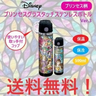 プリンセス グラス タッチ ステンレス ボトル プリンセス柄 500ml(その他)