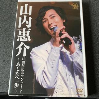 今月末迄出品❤山内惠介  10周年コンサートDVD❤(ミュージック)