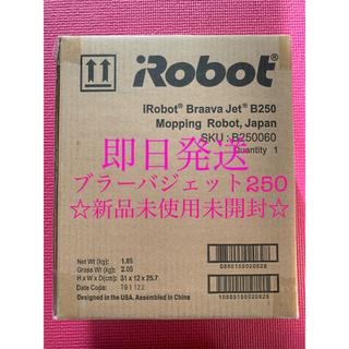 iRobot - IROBOT ブラーバジェット250 新品未使用品
