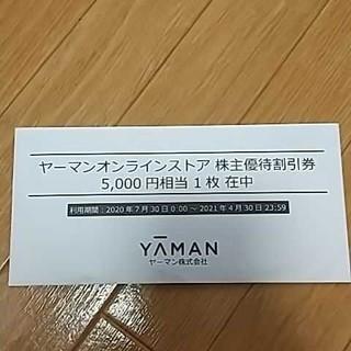 ヤーマン(YA-MAN)の専用 ヤーマンオンラインストア 株主優待(ショッピング)