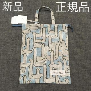 mina perhonen - 新品 ミナペルホネン assemblage アッサンブラージュ 巾着バッグ