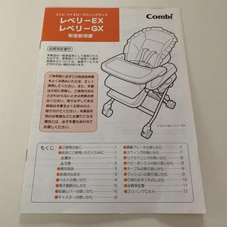 コンビ(combi)のコンビ ハイ&ロースウィングラック 取扱説明書(その他)