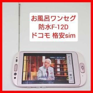 フジツウ(富士通)のお風呂テレビ らくらくスマートフォンF-12D ワンセグ視聴 wi-fi (スマートフォン本体)