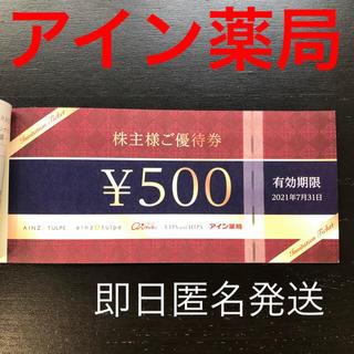 アイン薬局 お買い物券 株主優待(ショッピング)