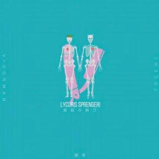 唾奇/Lycoris Sprengeri 紫狐の剃刀  7インチ レコード(その他)