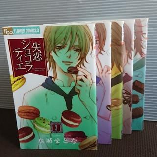 ショウガクカン(小学館)の失恋ショコラティエ 3〜7(少女漫画)