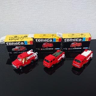 トミカ 黒箱 UD化学消防車22,94いすゞポンプ消防車68