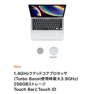 Mac (Apple) - 13インチ MacBook Pro  最新 第10世代