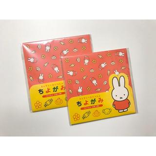 ミッフィー / ちよがみ 2袋セット(知育玩具)