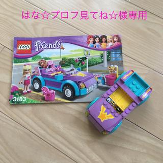 Lego - レゴ フレンズ 車