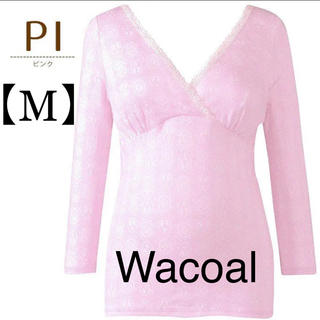 ワコール(Wacoal)のワコール マタニティ インナー 授乳 長袖 カップ付き クロスオープン ピンク(マタニティ下着)