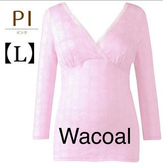 ワコール(Wacoal)のワコール マタニティ 授乳インナー クロスオープン ピンク レース カップ付き(マタニティ下着)