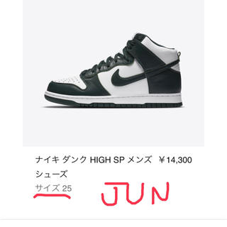 NIKE - Nike Dunk high ダンク スパルタン グリーン
