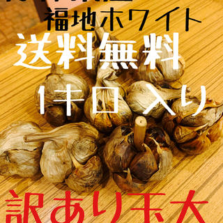 黒にんにく 青森県産 福地ホワイト訳あり玉1キロ  黒ニンニク(野菜)