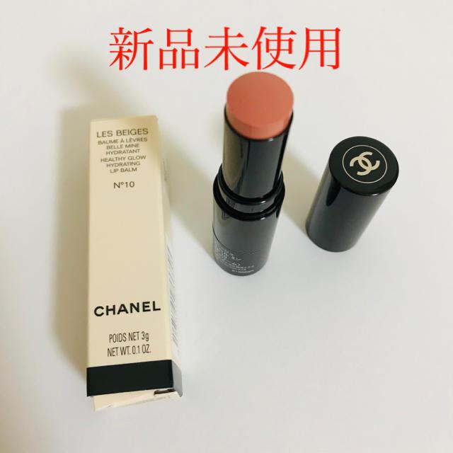 CHANEL(シャネル)のCHANEL レベージュボームベルミン No.10  コスメ/美容のスキンケア/基礎化粧品(リップケア/リップクリーム)の商品写真