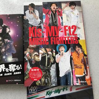 キスマイフットツー(Kis-My-Ft2)のお値下げ!Kis-My-Ft2 キスマイライブ写真集2冊セット(アイドルグッズ)