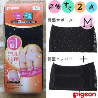 ピジョン(Pigeon)の3300円M黒★新品 ピジョン産後すぐ2点セット 骨盤サポーター&ニッパー (マタニティ下着)