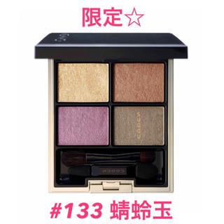 SUQQU - 2020秋冬限定☆ SUQQU デザイニングカラーアイズ 133 蜻蛉玉