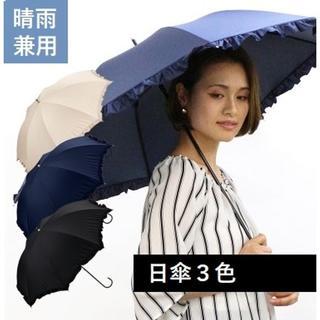 ★晴雨兼用★ 紫外線99.9%カット 日傘 フリル ネイビー 他カラー有(傘)
