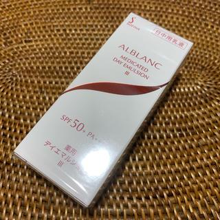 ソフィーナ(SOFINA)のアルブラン デイエマルジョン III(乳液/ミルク)