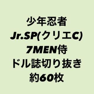 少年忍者 7MEN様 アイドル雑誌 切り抜き まとめ クリエC