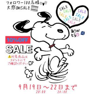 スヌーピー(SNOOPY)の♡SALE告知♡(バッグ)