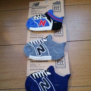 ニューバランス(New Balance)のニューバランス 幼児くつした13C〜19C(靴下/タイツ)