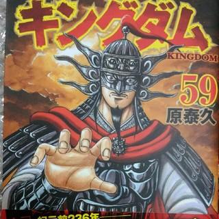 キングダム 59巻(青年漫画)