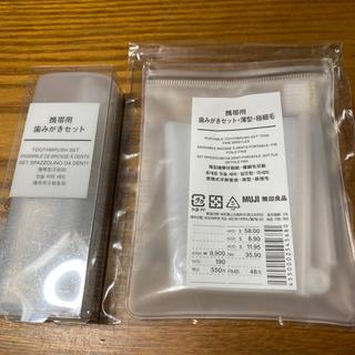 ムジルシリョウヒン(MUJI (無印良品))の無印 歯磨きセット 2個(歯ブラシ/歯みがき用品)