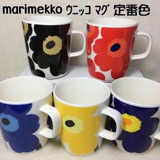 マリメッコ(marimekko)のばら売り不可 マリメッコ ウニッコ マグ 5色×各1 計5個(グラス/カップ)