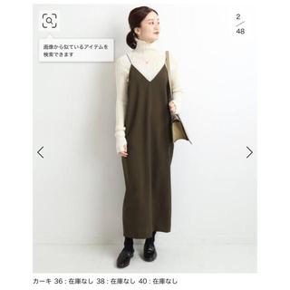 IENA - iena キャミワンピース  カーキ 完売色