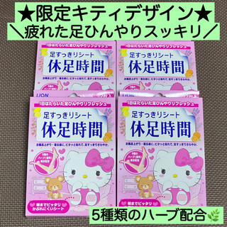 LION - 4箱【限定品・レア】休足時間 キティ 12枚入足スッキリ 樹液シート代用にも