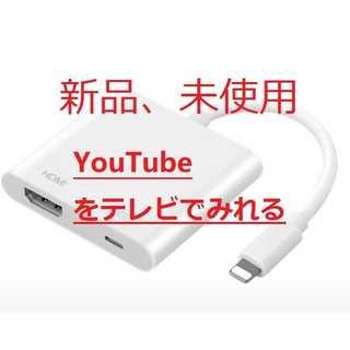 特別セール!iPhone HDMI 変換アダプタ ライトニング 接続ケーブル