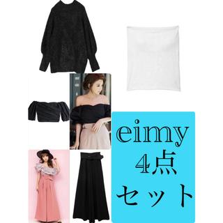 エイミーイストワール(eimy istoire)のeimy 4点 まとめ売り(セット/コーデ)