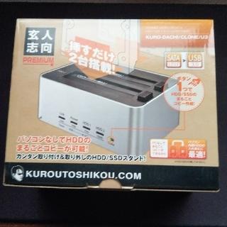 ELECOM - 玄人志向 KURO-DACHI/CLONE/U3 HDD/SSDコピースタンド