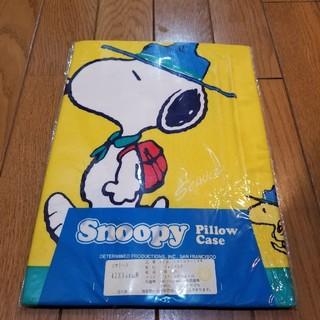 スヌーピー(SNOOPY)の新品未使用 SNOOPY ヴィンテージ ピロケース 枕カバー(シーツ/カバー)