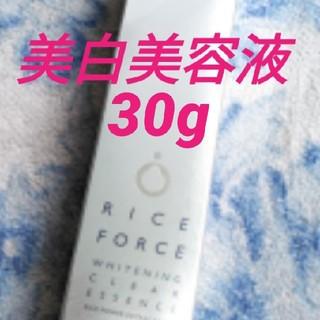 ライスフォース - ライスフォース ホワイトニングクリアエッセンス薬用美白美容液 30g