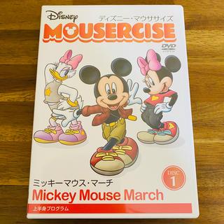 ディズニー(Disney)のディズニーマウササイズ1  DVD(スポーツ/フィットネス)