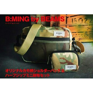 ビームス(BEAMS)のビーミング by ビームス 迷彩柄 ショルダーバッグ & ミニ財布(ボディーバッグ)