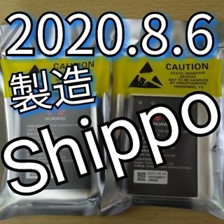 HUAWEI  バッテリーE5383 E5577 501HW 502HW 504(PC周辺機器)