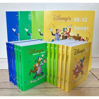 Disney - 【2016年版】シングアロング DVD ディズニー英語システム DWE