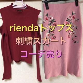 リエンダ(rienda)のrienda肩出しトップス  刺繍スカート コーデ売り(セット/コーデ)