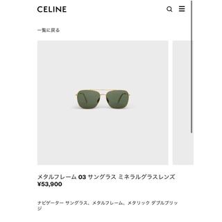 セリーヌ(celine)のCELINE セリーヌ メタルフレーム 03 サングラス ミネラルグラスレンズ(サングラス/メガネ)