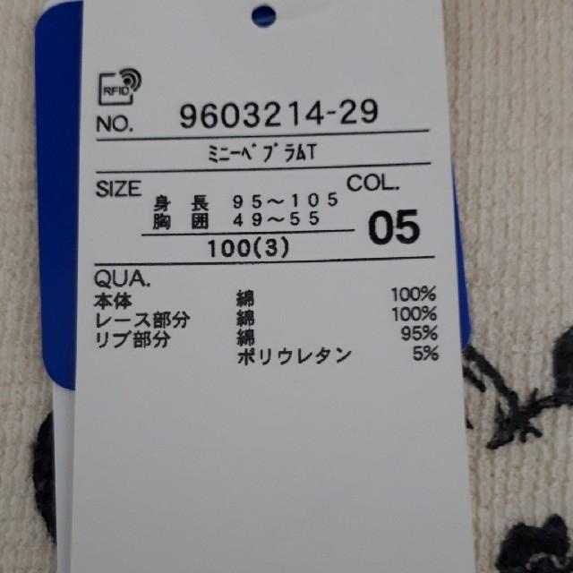 petit main(プティマイン)のプティマイン     ミニーペプラムT100 キッズ/ベビー/マタニティのキッズ服女の子用(90cm~)(Tシャツ/カットソー)の商品写真